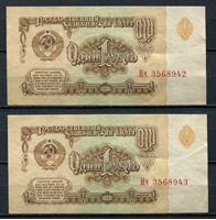 Image de СССР 1961 г. P# 222 • 1 рубль • 2 шт. № подряд • регулярный выпуск  • серия № - Нч • AU