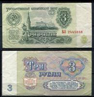 Picture of СССР 1961 г. P# 223 • 3 рубля • казначейский выпуск  • серия № - БЛ 2445888 • XF+