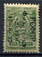 Picture of РСФСР 1922 г. Сол# 45 • 2 коп. зеленая Филателия - детям • MNH OG VF