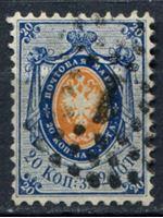Image de Российская Империя 1858 г. Сол# 6 • 20 коп. • 2-й выпуск. Точечное гашение № 1 заверка • Used XF ( кат.- 2500 руб.)