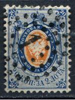 Изображение Российская Империя 1858 г. Сол# 6 • 20 коп. • 2-й выпуск. Точечное гашение № 1 заверка • Used XF ( кат.- 2500 руб.)
