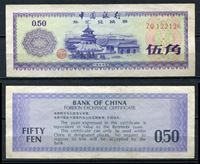 Picture of КНР 1979 г. P# FX2 • 50 фынь валютный сертификат • AU