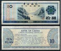 Изображение КНР 1979 г. P# FX5 • 10 юаней • валютный сертификат • XF