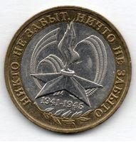 Изображение Россия 2005 г. ммд • 10 рублей • 60-летие Победы в Великой Отечественной войне • памятный выпуск • VF-XF