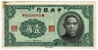 Изображение 1940 г. • 10 центов • UNC-