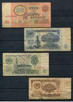 Изображение СССР 1961 г. • 1,3,5 и 10 рублей • регулярный выпуск • VG-F