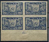 Изображение РСФСР 1921 г. Сол# 6Aa • 20 руб. 1-й стандарт. Символы. ультрам. тонк. бум. • MH/NH OG XF+ • кв.блок
