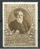 Изображение СССР 1953 г. Сол# 1727 • Короленко • MNH OG XF