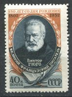 Изображение СССР 1952 г. Сол# 1683 • Виктор Гюго • MNH OG XF