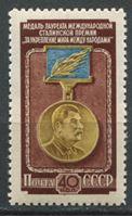Изображение СССР 1953 г. Сол# 1717 • Медаль лауреата Сталинской премии • MNH OG XF