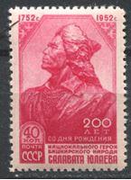 Изображение СССР 1952 г. Сол# 1685 • Салават Юлаев • MNH OG XF