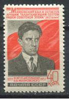 Изображение СССР 1953 г. Сол# 1719 • Владимир Маяковский • MNH OG XF