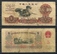 Изображение КНР 1960 г. P# 876a • 5 юаней • сталевар • регулярный выпуск  • серия № - серия - 3 цифры • VG