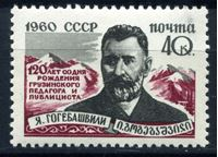 Picture of СССР 1960 г. Сол# 2485 • Гогебашвили • MNH OG VF