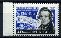 Picture of СССР 1960 г. Сол# 2422 • Шуман • MNH OG VF