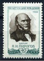 Изображение СССР 1960 г. Сол# 2504 • Пирогов • MNH OG VF