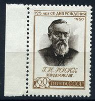 Picture of СССР 1960 г. Сол# 2464 • Г. Минх • MNH OG XF
