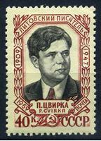 Bild von СССР 1959г. Сол# 2285 • П. Цвирка • MLH OG XF