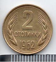 Image de Болгария 1962г.  • 2 стотинки регулярный выпуск •  VF-XF