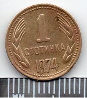 Image de Болгария 1974г.  • 1 стотинка регулярный выпуск •  VF-XF