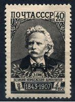 Изображение СССР 1957 г. Сол# 2103 • Эдвард Григ • MNH OG XF