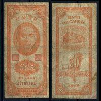 Bild von Тайвань  1949г.  P# 156 • 50 центов •  VG
