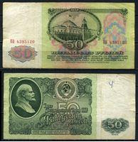 Изображение СССР 1961 г. P# 235 • 50 рублей • регулярный выпуск  • серия № - ЕО • VF-