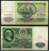 Изображение СССР 1961 г. P# 235 • 50 рублей • регулярный выпуск  • серия № - ВО • VF-