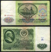 Изображение СССР 1961 г. P# 235 • 50 рублей • регулярный выпуск  • серия № - ВЬ • VF-