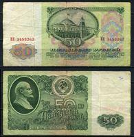 Изображение СССР 1961 г. P# 235 • 50 рублей • регулярный выпуск  • серия № - ВК • VF-