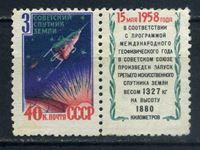 Изображение СССР 1958 г. Сол# 2176 • 3-й спутник • MNH OG VF
