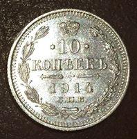 Image de Россия 1914 г. с.п.б. В.С. • Уе# 2212 • 10 копеек • (серебро) • регулярный выпуск • AU