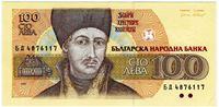 Изображение Болгария 1993 г. • 100 левов • UNC