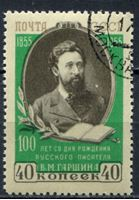 Picture of СССР 1955 г. Сол# 1801 • В. Гаршин • Used(ФГ) XF