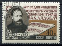 Picture of СССР 1955 г. Сол# 1843 • 40 коп.  Лядов • Used(ФГ) XF