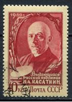 Picture of СССР 1956 г. Сол# 1882 • Н. Касаткин • Used(ФГ) XF