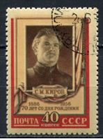 Picture of СССР 1956 г. Сол# 1900 • 40 коп.  Киров • Used(ФГ) XF