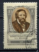 Picture of СССР 1956 г. Сол# 1933 • А. Иванов. • Used(ФГ) XF