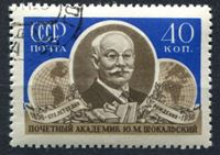 Picture of СССР 1956 г. Сол# 1964 • Шокальский • Used(ФГ) XF