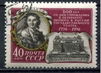 Picture of СССР 1956 г. Сол# 1971 • Волков • Used(ФГ) XF