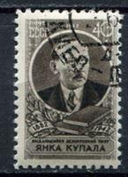 Bild von СССР  1957г. Сол# 2043  • Янка Купала •  Used(ФГ) XF