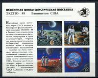 Изображение СССР 1989 г. Сол# 6143 • Выставка Экспо-89 • MNH OG XF • блок