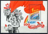 Изображение СССР 1989г. Сол# 6059 • 1 мая • MNH OG XF • блок