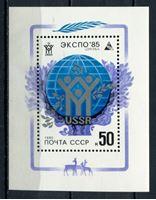 Bild von СССР 1985г. Сол# 5607 • Выставка Экспо-85 • MNH OG XF • блок