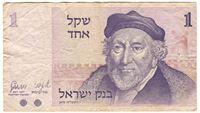 Изображение Израиль 1978 г. • 1 шекель • VF+