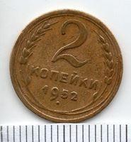 Изображение СССР 1952 г. • 2 копейки • 16 лент на гербе • регулярный выпуск • VF-