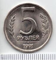 Изображение СССР 1991 г. лмд • 5 рублей • выпуск ГКЧП • регулярный выпуск • VF-XF