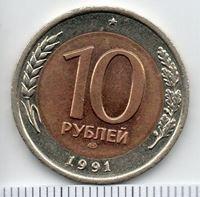 Изображение СССР 1991 г. ЛМД • 10 рублей • выпуск ГКЧП • регулярный выпуск • VF