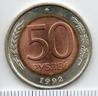 Изображение Россия 1992 г. ЛМД • 50 рублей • регулярный выпуск • VF-XF