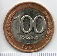 Изображение Россия 1992 г. ЛМД • 100 рублей • регулярный выпуск • VF-XF